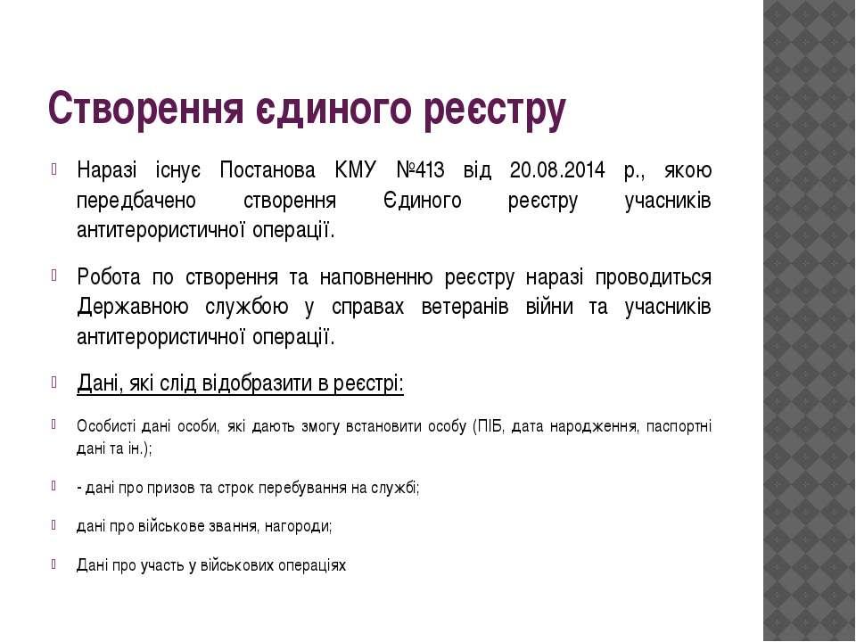 Створення єдиного реєстру Наразі існує Постанова КМУ №413 від 20.08.2014 р., ...