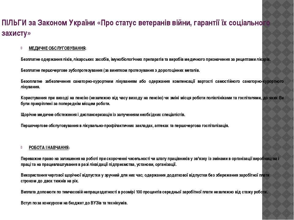 ПІЛЬГИ за Законом України «Про статус ветеранів війни, гарантії їх соціальног...