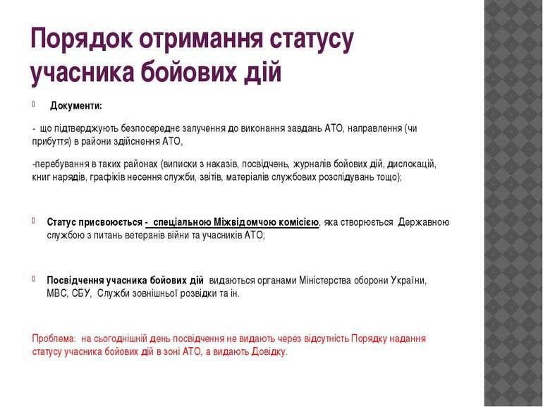 Порядок отримання статусу учасника бойових дій Документи: - що підтверджують ...