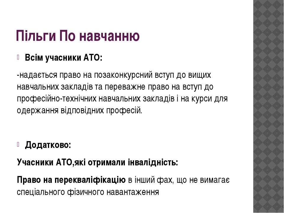 Пільги По навчанню Всім учасники АТО: -надається право на позаконкурсний всту...