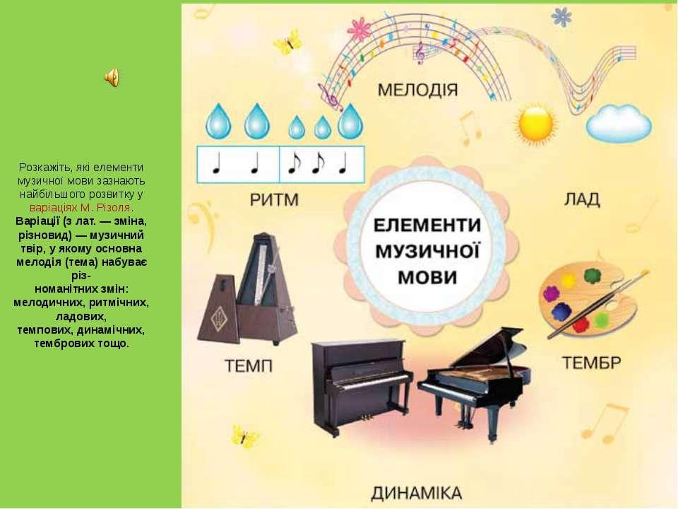 Розкажіть, які елементи музичної мови зазнають найбільшого розвитку у варіаці...