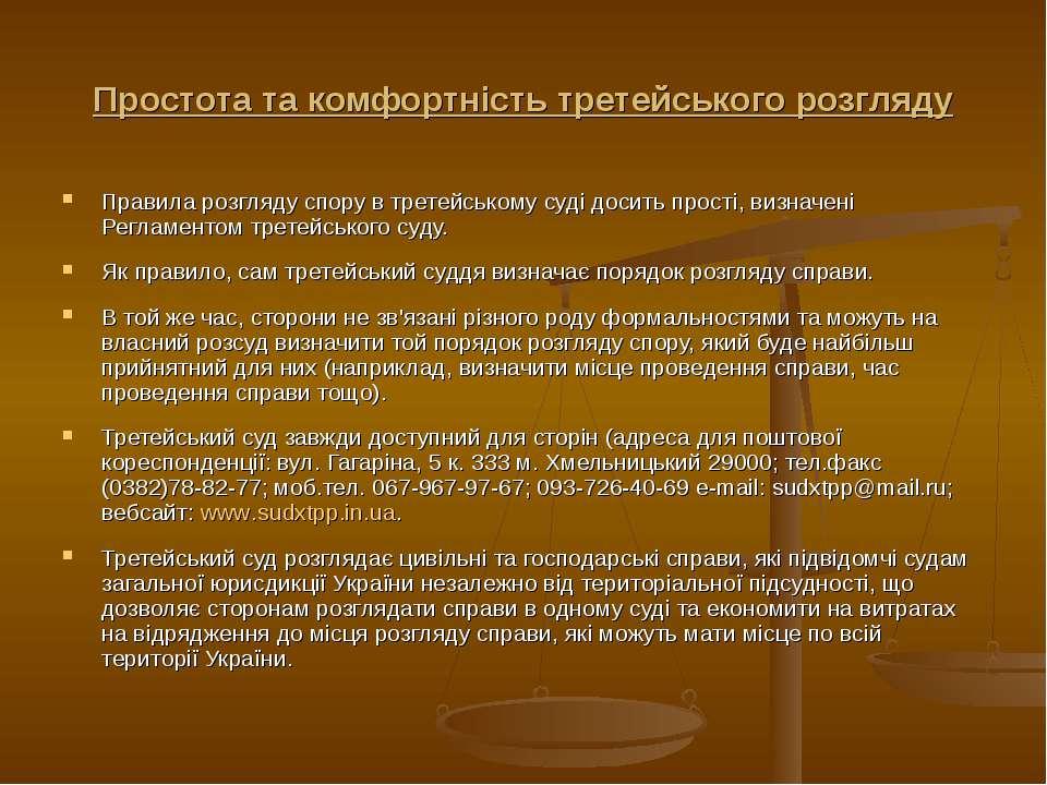 Простота та комфортність третейського розгляду Правила розгляду спору в трете...