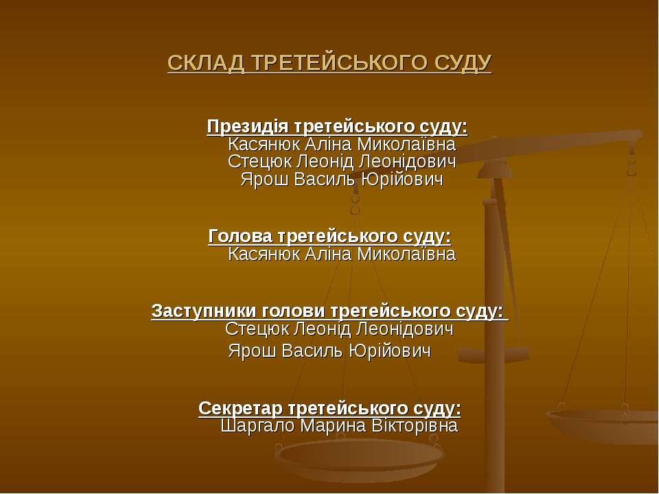 СКЛАД ТРЕТЕЙСЬКОГО СУДУ Президія третейського суду: Касянюк Аліна Миколаївна ...