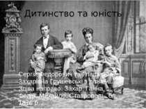 Дитинство та юність Сергій Федорович та Глафира Захарівна Грушевські з дітьми...