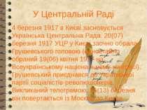4 березня 1917 в Києві засновується Українська Центральна Рада. 20(07) березн...