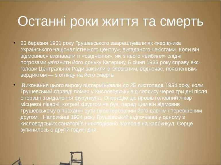 Останні роки життя та смерть 23 березня 1931 року Грушевського заарештували я...
