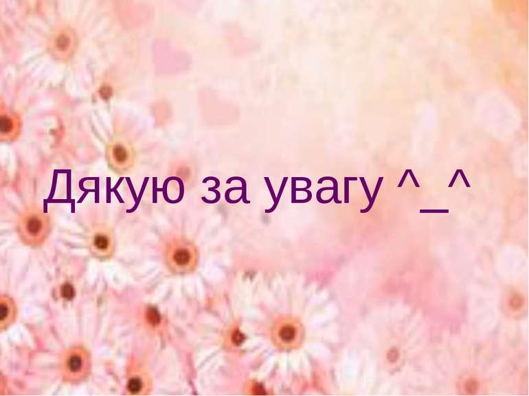 Дякую за увагу ^_^