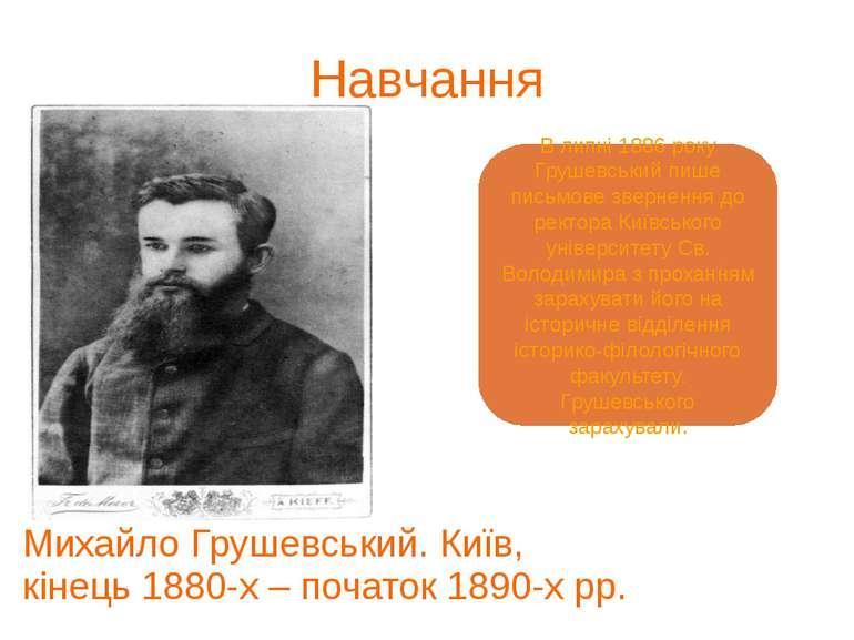 Навчання Михайло Грушевський. Київ, кінець 1880-х – початок 1890-х рр. В липн...