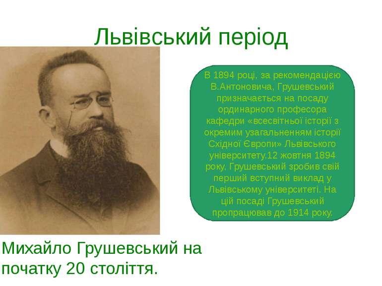 Львівський період Михайло Грушевський на початку 20 століття. В 1894 році, за...