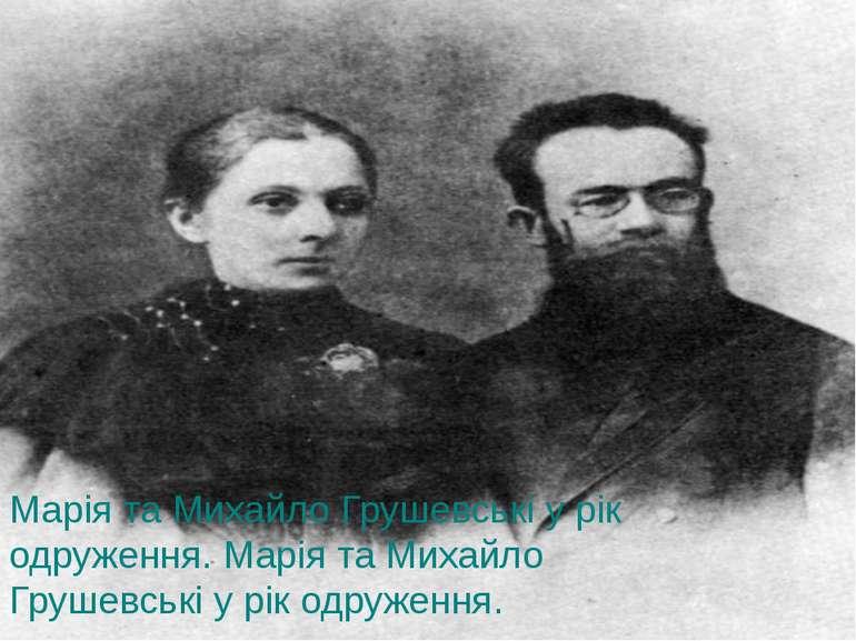 Марія та Михайло Грушевські у рік одруження. Марія та Михайло Грушевські у рі...