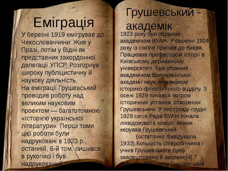 Еміграція Грушевський - академік У березні 1919 емігрував до Чехословаччини. ...