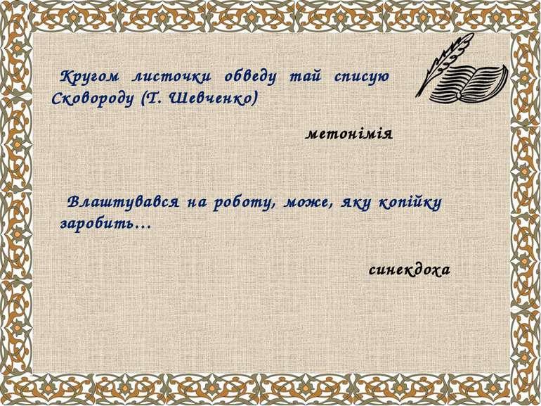 Кругом листочки обведу тай списую Сковороду (Т. Шевченко) Влаштувався на робо...