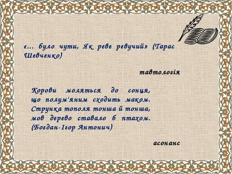 «... було чути, Як реве ревучий» (Тарас Шевченко) тавтологія асонанс Корови м...