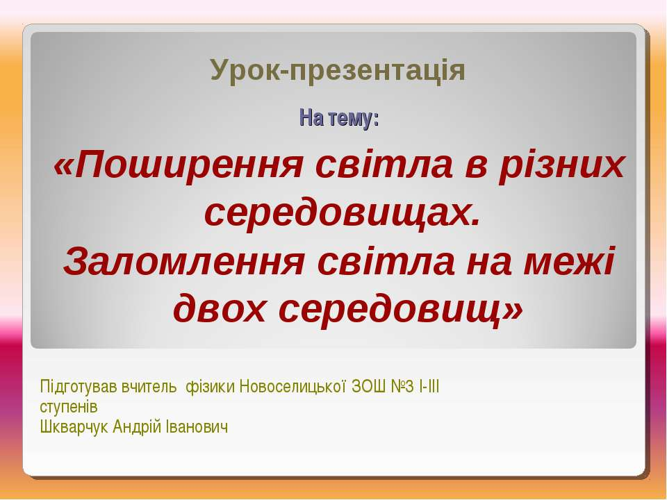 На тему: Підготував вчитель фізики Новоселицької ЗОШ №3 І-ІІІ ступенів Шкварч...