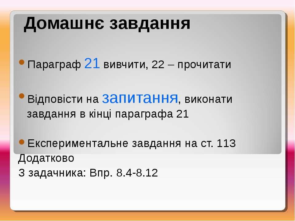 Домашнє завдання Параграф 21 вивчити, 22 – прочитати Відповісти на запитання,...