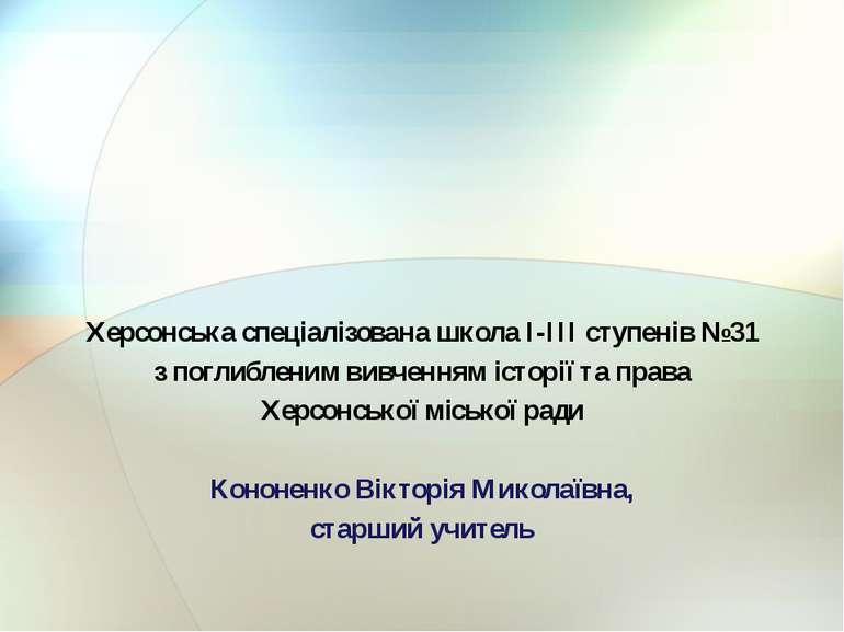 Херсонська спеціалізована школа І-ІІІ ступенів №31 з поглибленим вивченням іс...