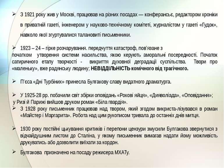 З 1921 року жив у Москві, працював на різних посадах — конферансьє, редакторо...
