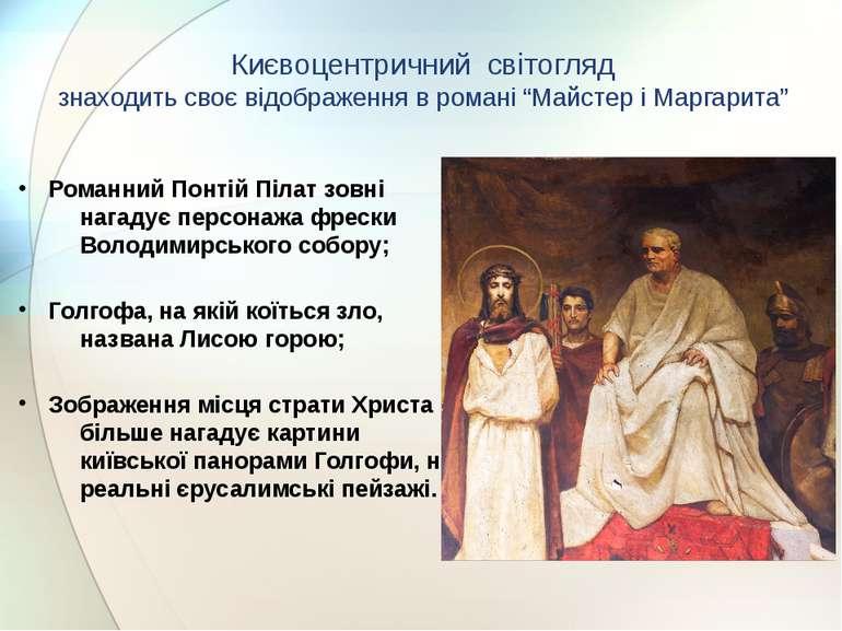 Романний Понтій Пілат зовні нагадує персонажа фрески Володимирського собору; ...