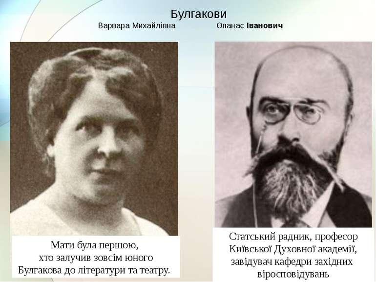 Булгакови Варвара Михайлівна Опанас Іванович Статський радник, професор Київс...