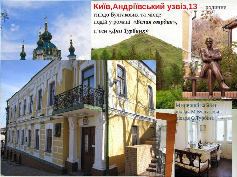 Київ,Андріївський узвіз,13 – родинне гніздо Булгакових та місце подій у роман...