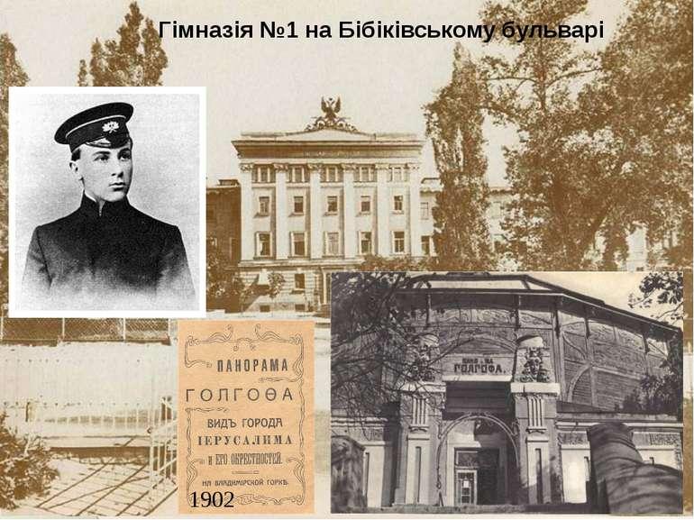 Гімназія №1 на Бібіківському бульварі 1902