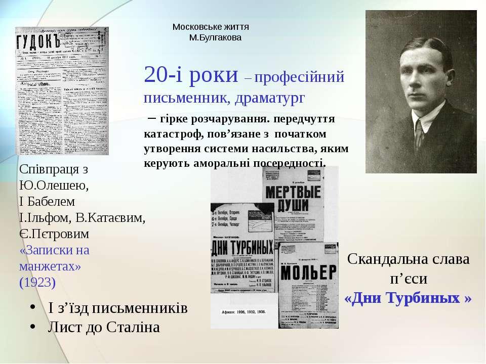Московське життя М.Булгакова Співпраця з Ю.Олешею, І Бабелем І.Ільфом, В.Ката...