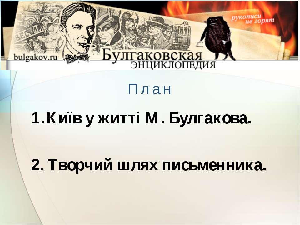 План Київ у житті М. Булгакова. 2. Творчий шлях письменника.
