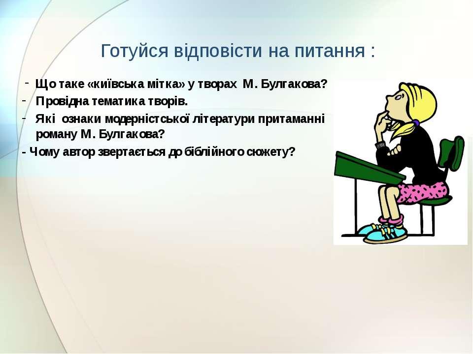 Що таке «київська мітка» у творах М. Булгакова? Провідна тематика творів. Які...