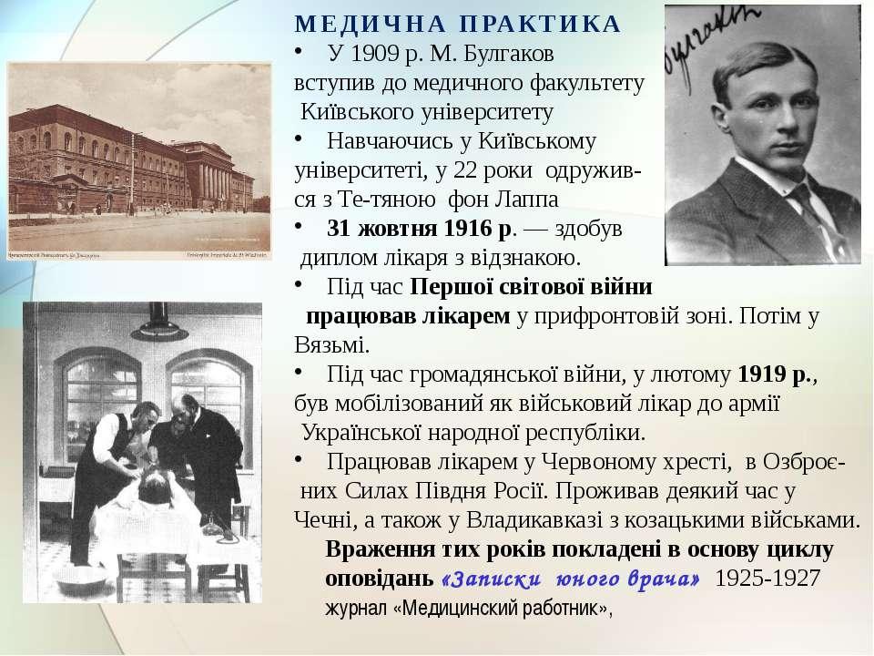 МЕДИЧНА ПРАКТИКА У 1909р. М. Булгаков вступив до медичного факультету Київсь...