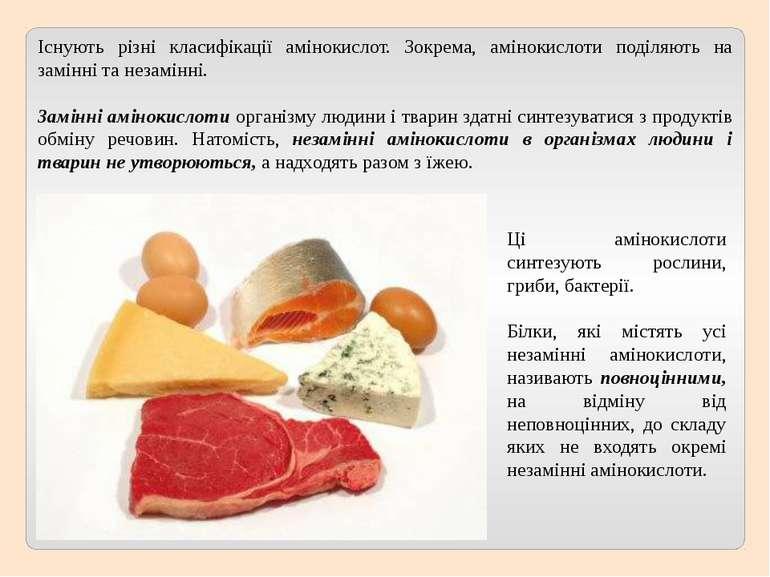 Існують різні класифікації амінокислот. Зокрема, амінокислоти поділяють на за...