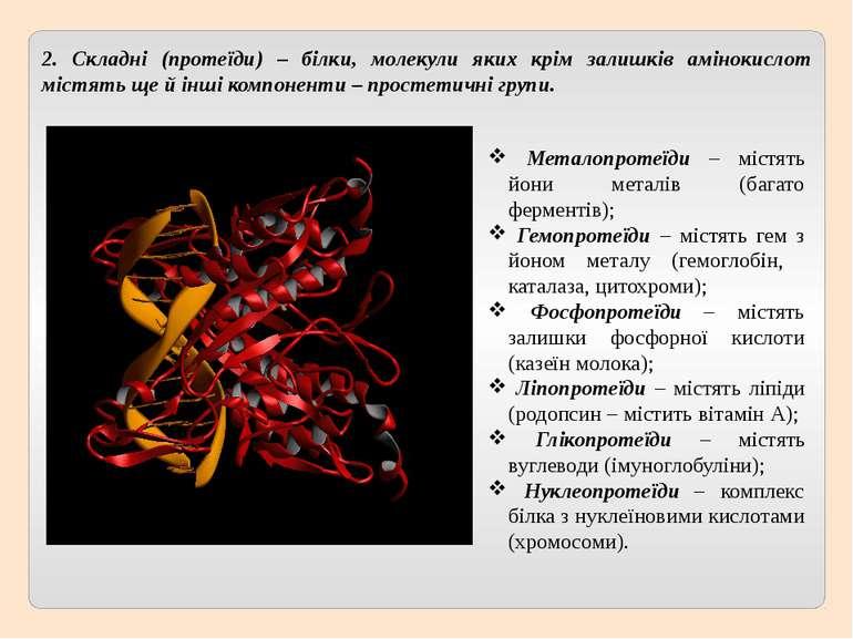 2. Складні (протеїди) – білки, молекули яких крім залишків амінокислот містят...