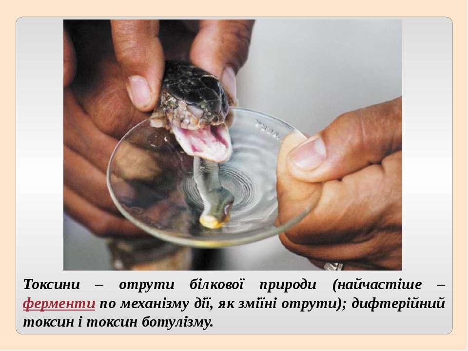 Токсини – отрути білкової природи (найчастіше – ферменти по механізму дії, як...