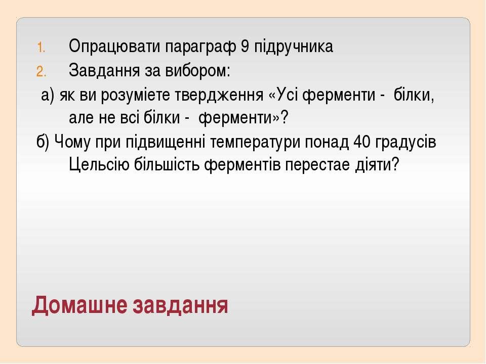 Домашне завдання Опрацювати параграф 9 пiдручника Завдання за вибором: а) як ...