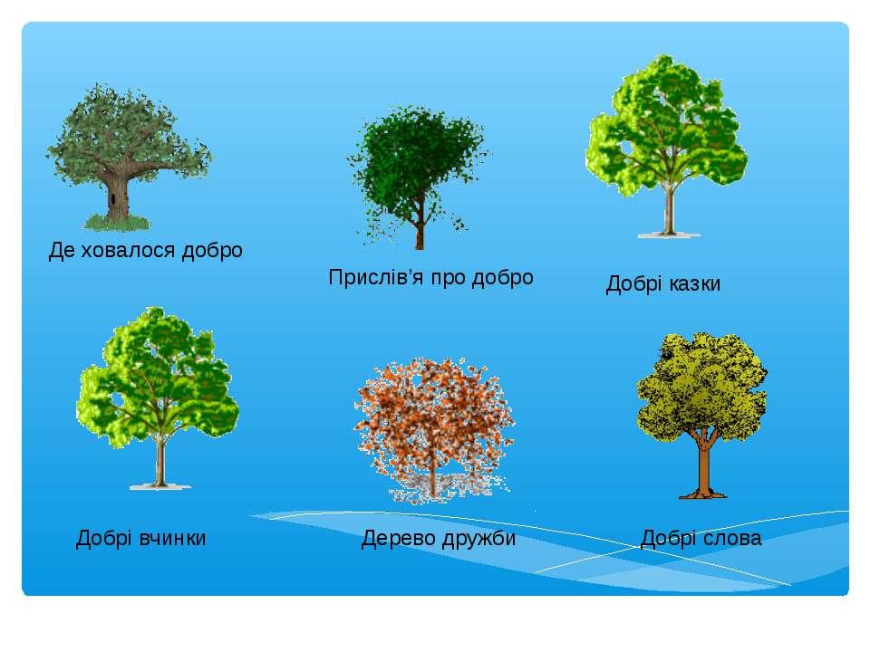 Прислів'я про добро Добрі казки Де ховалося добро Добрі вчинки Дерево дружби ...