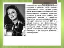 Письменники Дніпропетровщини Степовичка Леся (Булах Олександра Несторівна) на...