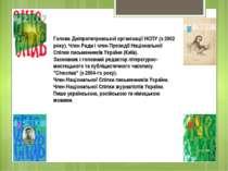 Письменники Дніпропетровщини Голова Дніпропетровської організації НСПУ (з 200...