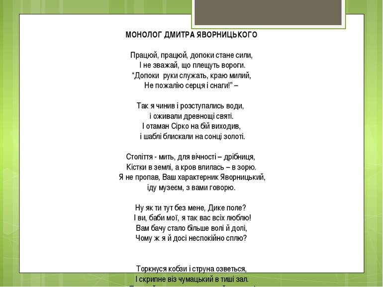 Письменники Дніпропетровщини МОНОЛОГ ДМИТРА ЯВОРНИЦЬКОГО Працюй, працюй, допо...