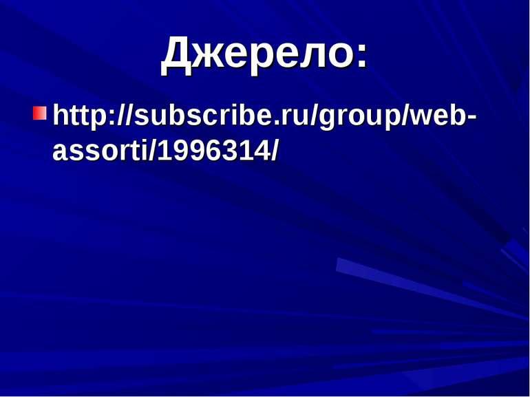 Джерело: http://subscribe.ru/group/web-assorti/1996314/
