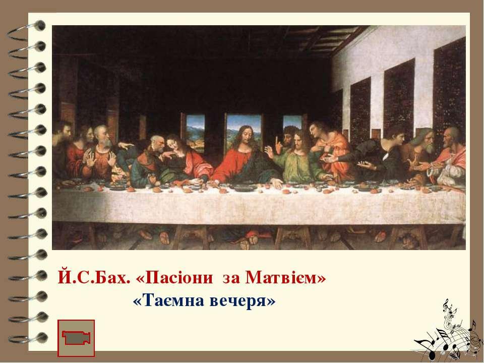 Й.С.Бах. «Пасіони за Матвієм» «Таємна вечеря»