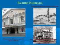 Вулиця Київська Губернаторське помешкання з 1804 року На місці губернаторсько...