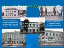 Вулиця Велика Бердичівська, 40 Волинська губернська гімназія на вулиці Малій ...