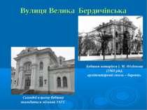 Вулиця Велика Бердичівська Будинок нотаріуса І. М. Філіппова (1903 рік), архі...