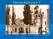 Майдан Корольова, 9 Будівля архієрейського подвір'я (1840 рік)