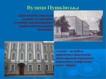 Вулиця Пушкінська Друга чоловіча гімназія на початку ХХ століття (спочатку ту...