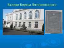 Вулиця Бориса Лятошинського