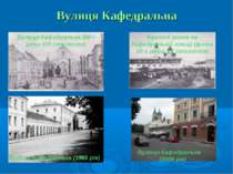 Вулиця Кафедральна Вулиця Кафедральна (80-і роки ХІХ століття) Критий ринок н...