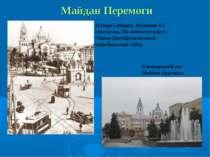 Майдан Перемоги Площа Соборна. Початок ХХ століття. На задньому плані – Свято...