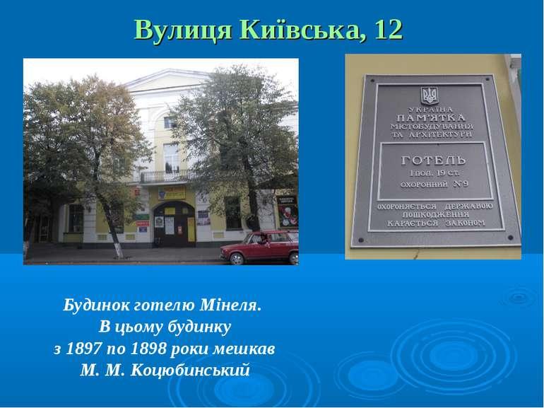 Вулиця Київська, 12 Будинок готелю Мінеля. В цьому будинку з 1897 по 1898 рок...