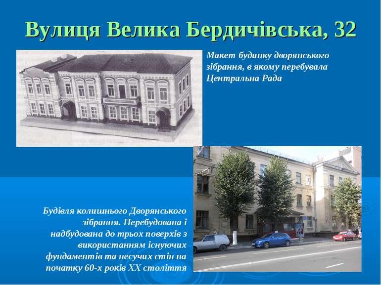 Вулиця Велика Бердичівська, 32 Макет будинку дворянського зібрання, в якому п...