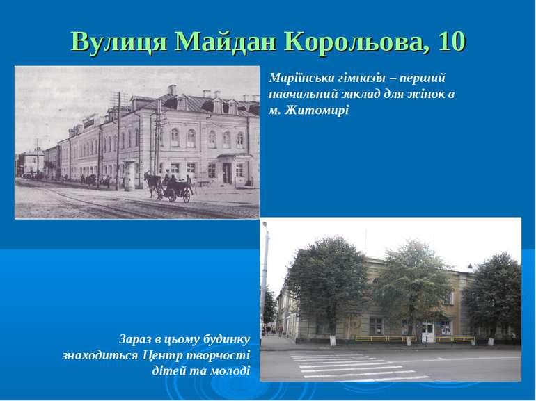 Вулиця Майдан Корольова, 10 Маріїнська гімназія – перший навчальний заклад дл...